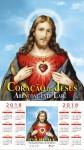 Folhinha do Sagrado Coração de Jesus 2018